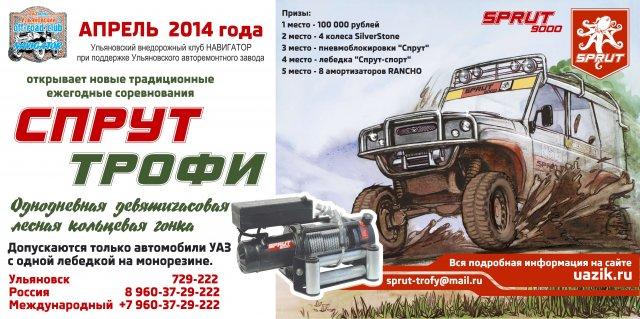 http://uazik.ru/forum/uploads/2_sprut.jpg